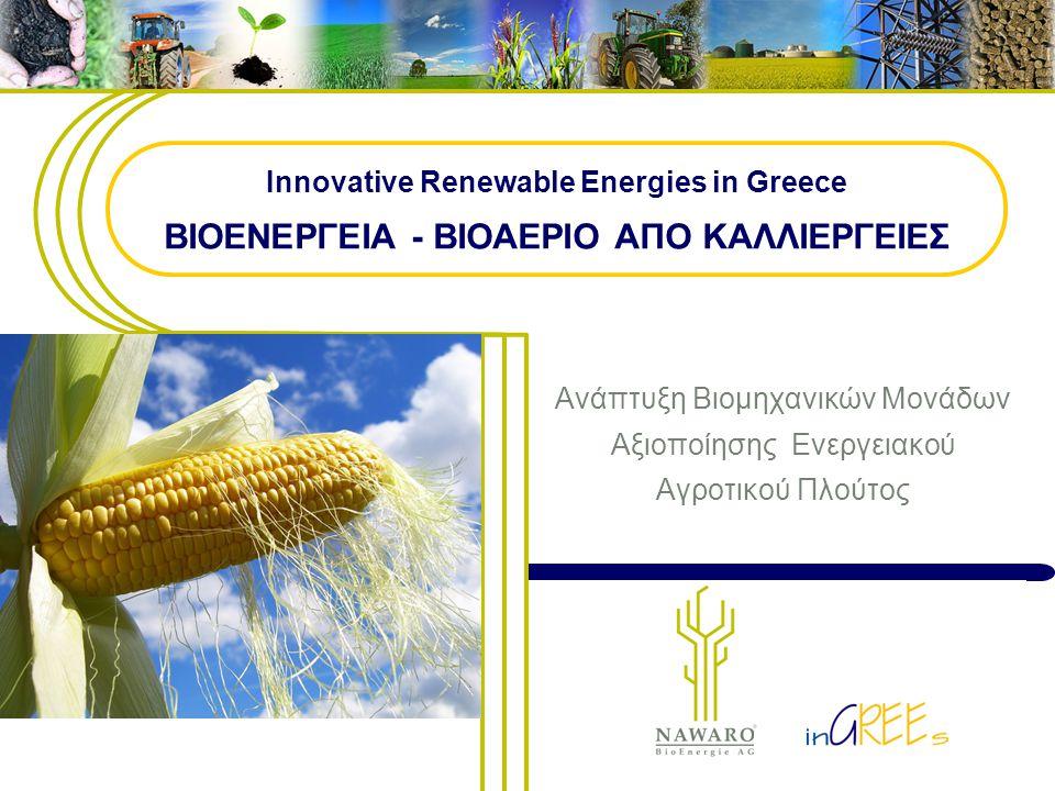 Innovative Renewable Energies in Greece ΒΙΟΕΝΕΡΓΕΙΑ - ΒΙΟΑΕΡΙΟ ΑΠΟ ΚΑΛΛΙΕΡΓΕΙΕΣ