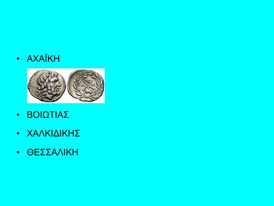 ΑΧΑΪΚΗ ΒΟΙΩΤΙΑΣ ΧΑΛΚΙΔΙΚΗΣ ΘΕΣΣΑΛΙΚΗ