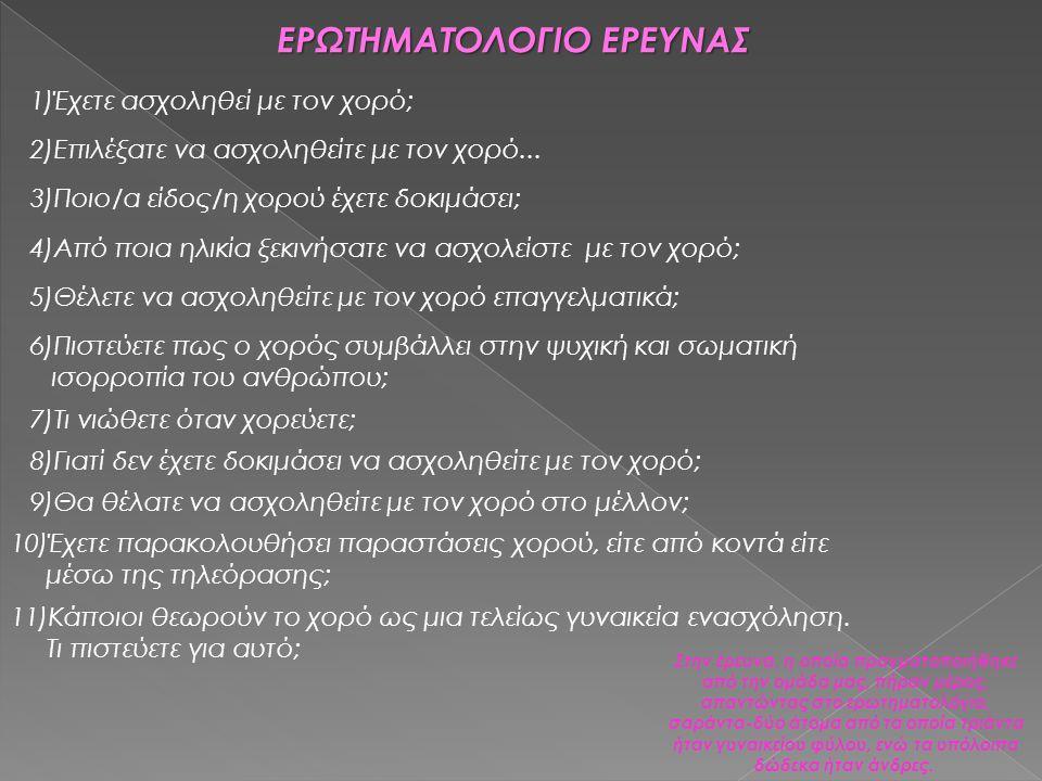 ΕΡΩΤΗΜΑΤΟΛΟΓΙΟ ΕΡΕΥΝΑΣ