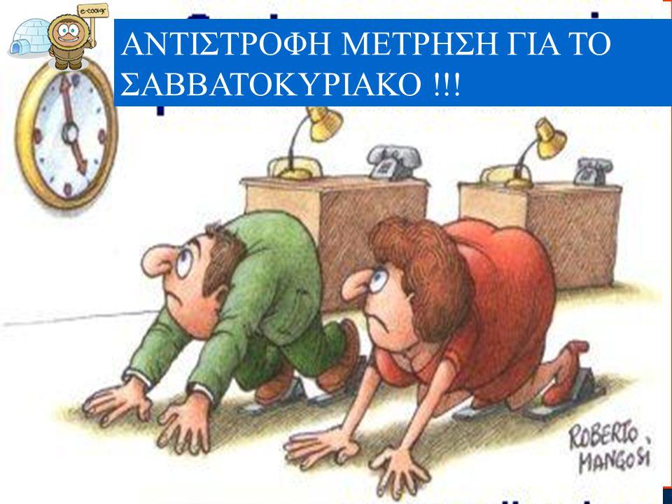 ΑΝΤΙΣΤΡΟΦΗ ΜΕΤΡΗΣΗ ΓΙΑ ΤΟ ΣΑΒΒΑΤΟΚΥΡΙΑΚΟ !!!