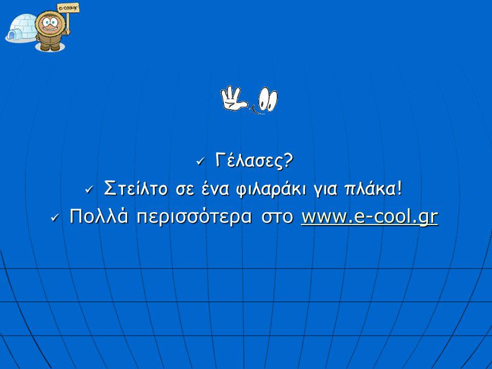 Στείλτο σε ένα φιλαράκι για πλάκα! Πολλά περισσότερα στο www.e-cool.gr