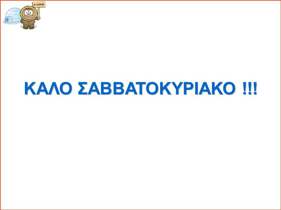 ΚΑΛΟ ΣΑΒΒΑΤΟΚΥΡΙΑΚΟ !!!