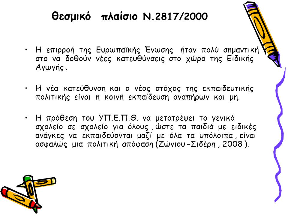 θεσμικό πλαίσιο Ν.2817/2000