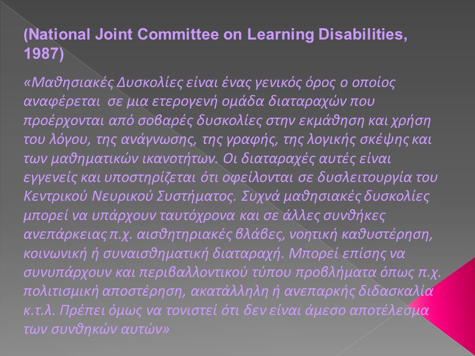 (National Joint Committee on Learning Disabilities, 1987)