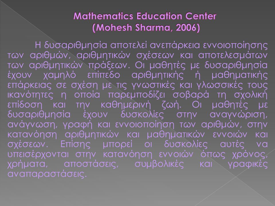 Mathematics Education Center (Mohesh Sharma, 2006)