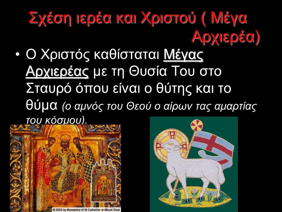 Σχέση ιερέα και Χριστού ( Μέγα Αρχιερέα)