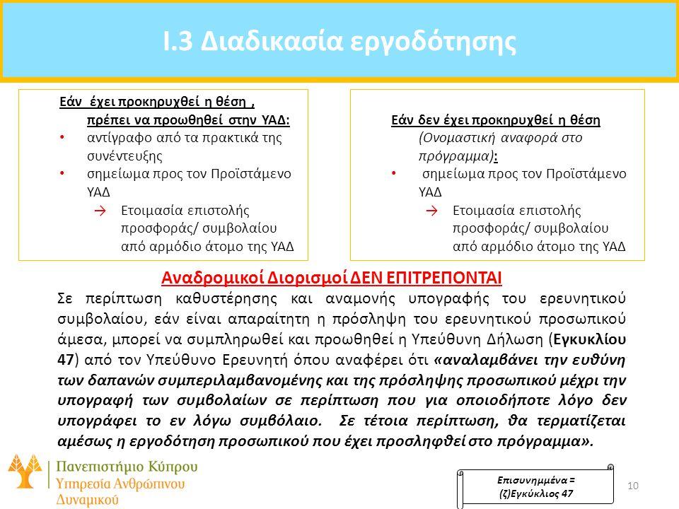 I.3 Διαδικασία εργοδότησης