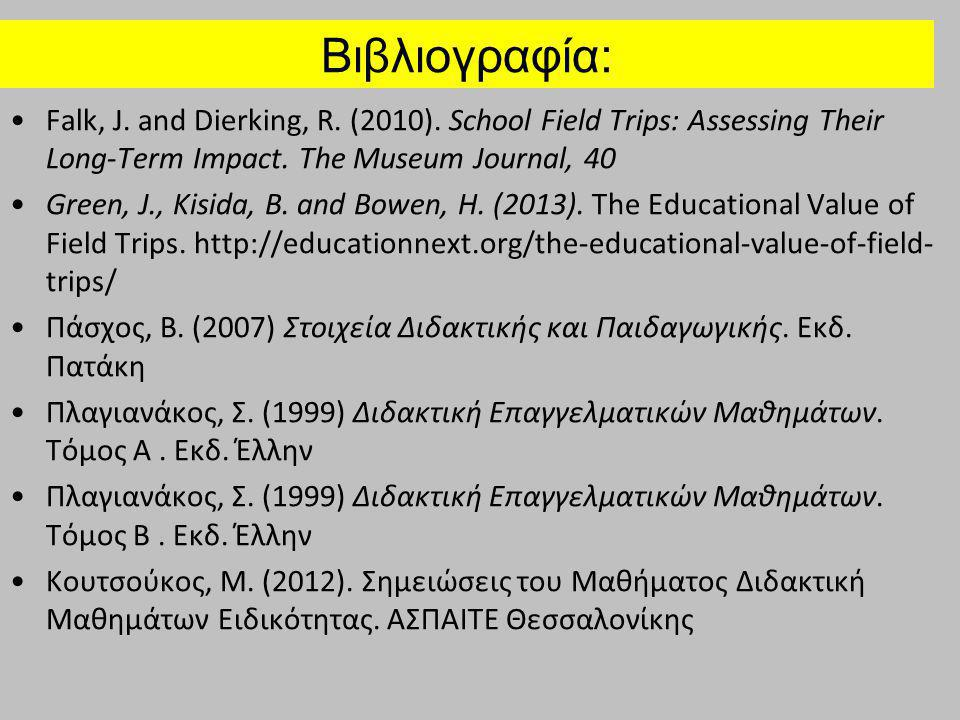 Βιβλιογραφία: Falk, J. and Dierking, R. (2010). School Field Trips: Assessing Their Long-Term Impact. The Museum Journal, 40.