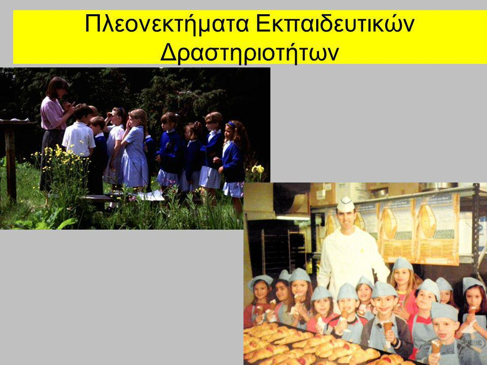 Πλεονεκτήματα Εκπαιδευτικών Δραστηριοτήτων