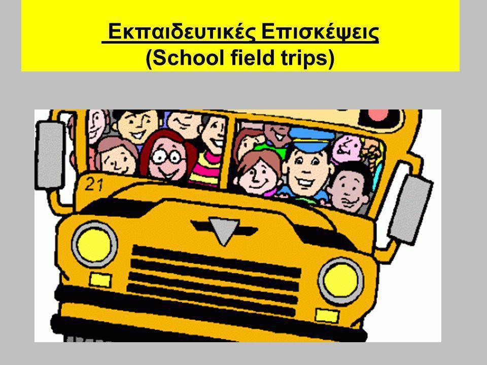Εκπαιδευτικές Επισκέψεις (School field trips)