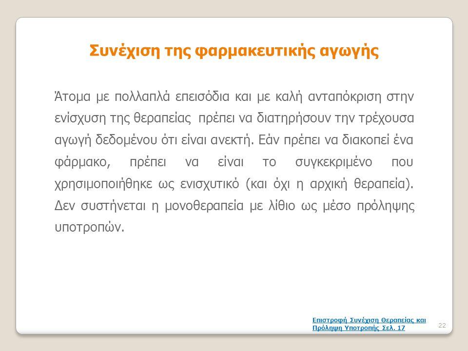 Συνέχιση της φαρμακευτικής αγωγής