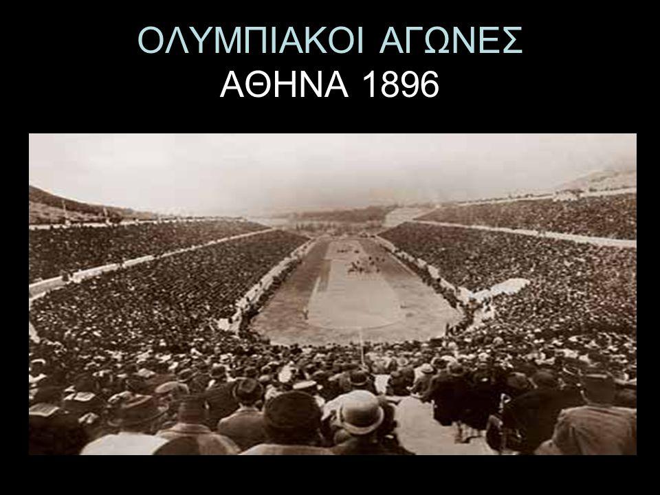 ΟΛΥΜΠΙΑΚΟΙ ΑΓΩΝΕΣ ΑΘΗΝΑ 1896