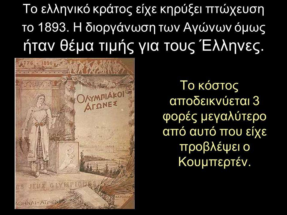 Το ελληνικό κράτος είχε κηρύξει πτώχευση το 1893