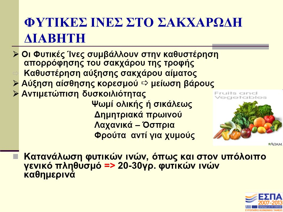 ΦΥΤΙΚΕΣ ΙΝΕΣ ΣΤΟ ΣΑΚΧΑΡΩΔΗ ΔΙΑΒΗΤΗ
