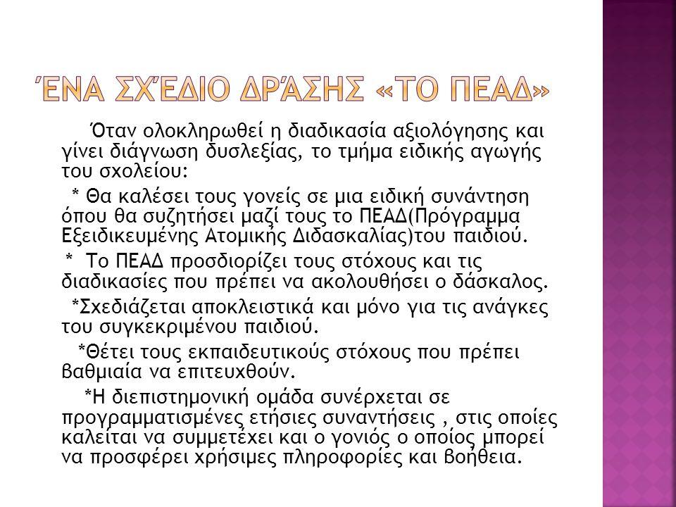 Ένα σχέδιο δράσης «Το ΠΕΑΔ»