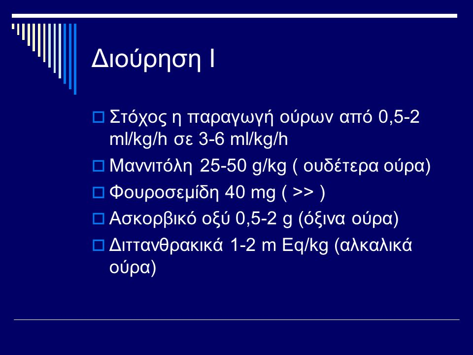 Διούρηση Ι Στόχος η παραγωγή ούρων από 0,5-2 ml/kg/h σε 3-6 ml/kg/h