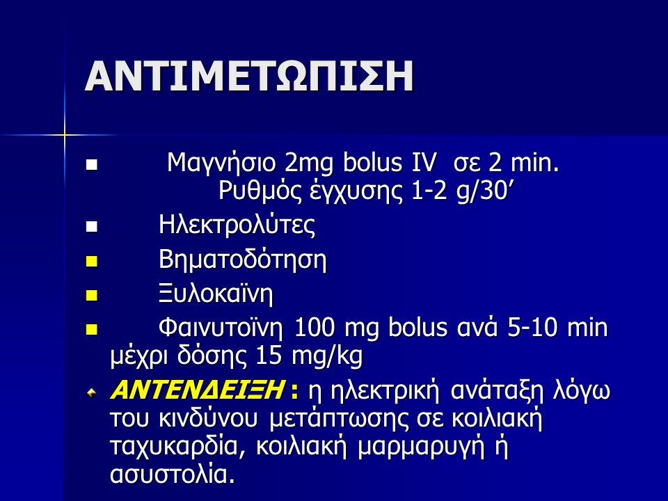 ΑΝΤΙΜΕΤΩΠΙΣΗ Μαγνήσιο 2mg bolus IV σε 2 min. Ρυθμός έγχυσης 1-2 g/30'