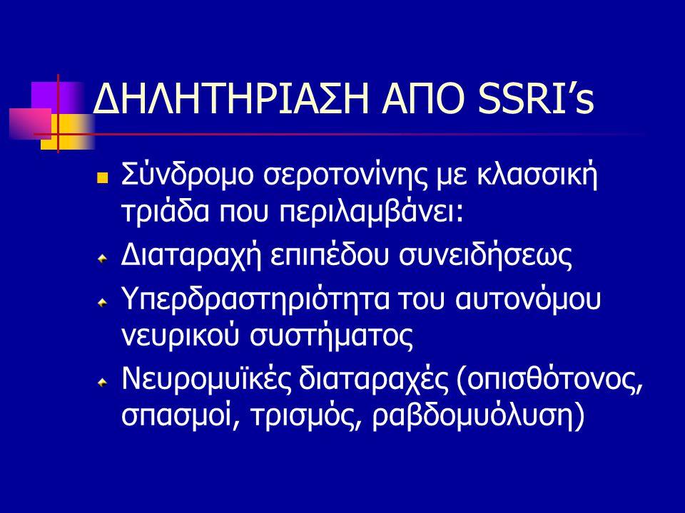 ΔΗΛΗΤΗΡΙΑΣΗ ΑΠΟ SSRI's