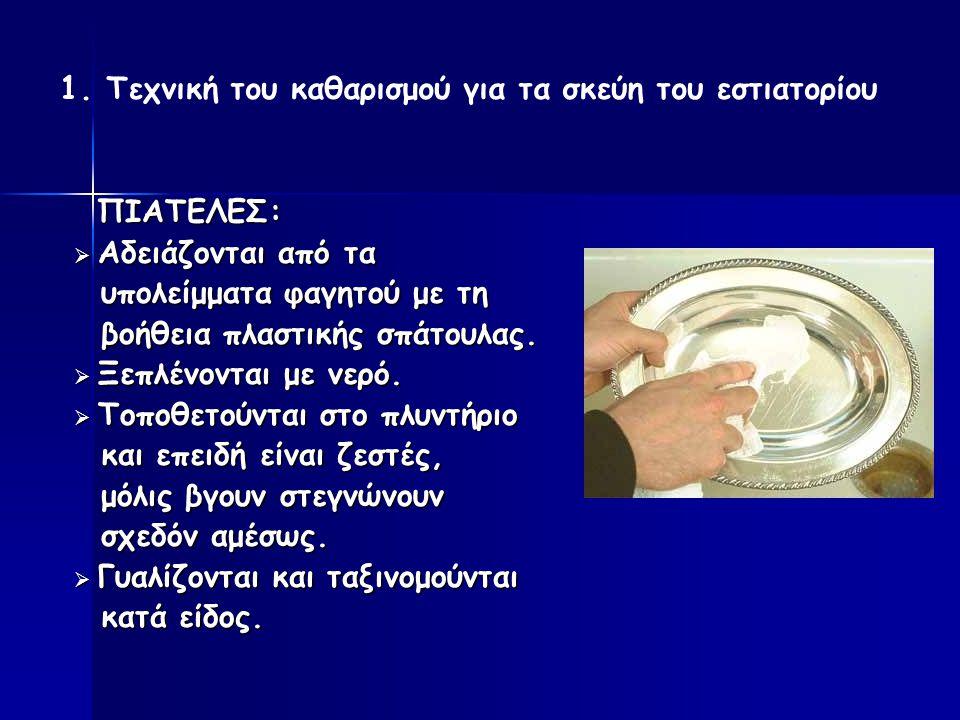 1. Τεχνική του καθαρισμού για τα σκεύη του εστιατορίου