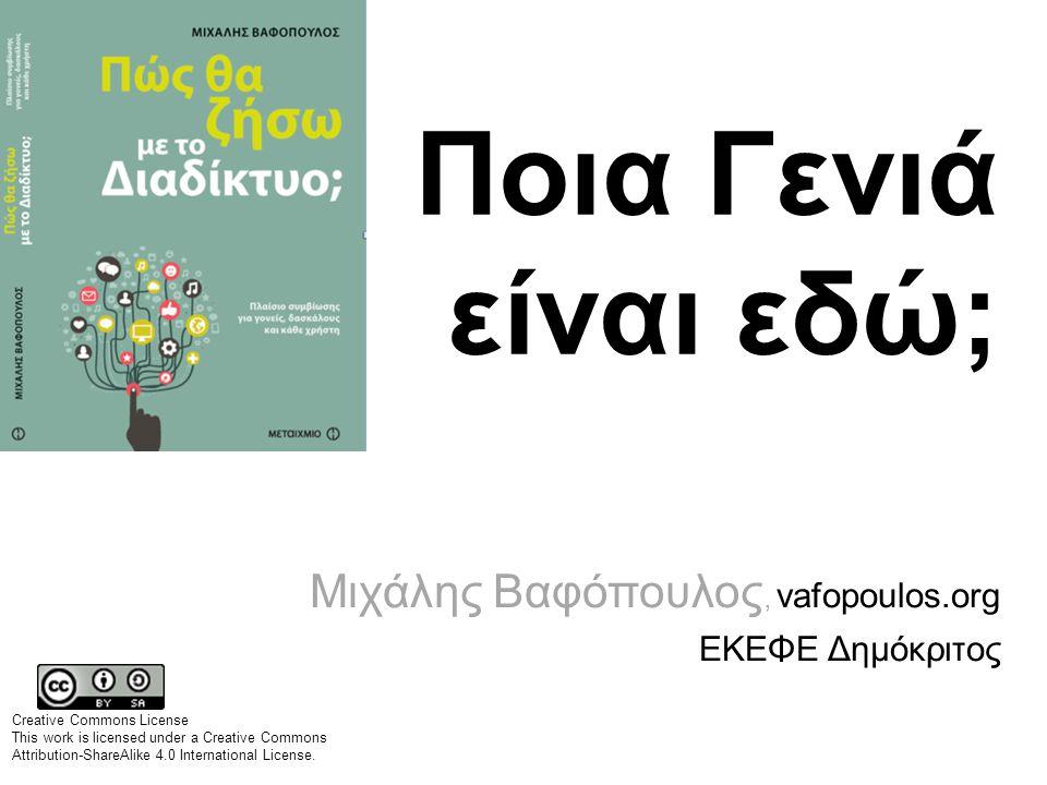 Μιχάλης Βαφόπουλος, vafopoulos.org ΕΚΕΦΕ Δημόκριτος