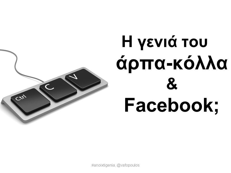 Η γενιά του άρπα-κόλλα & Facebook;
