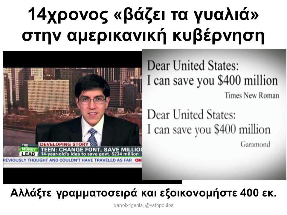 14χρονος «βάζει τα γυαλιά» στην αμερικανική κυβέρνηση