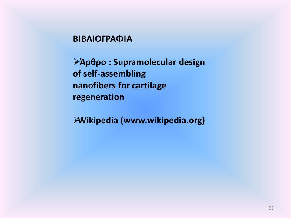 ΒΙΒΛΙΟΓΡΑΦΙΑ Άρθρο : Supramolecular design of self-assembling. nanofibers for cartilage regeneration.