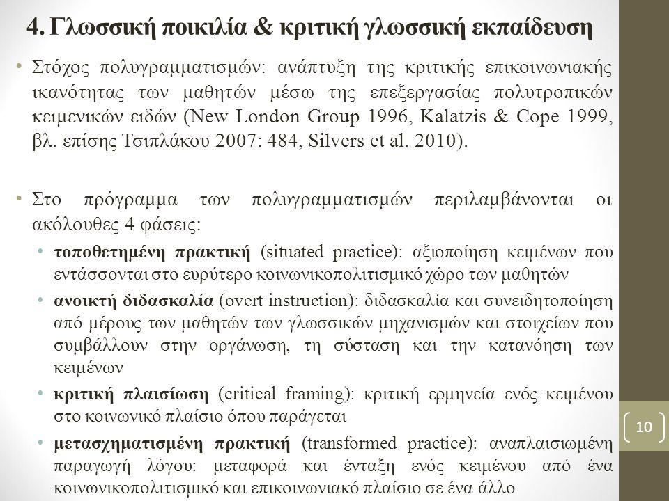 4. Γλωσσική ποικιλία & κριτική γλωσσική εκπαίδευση