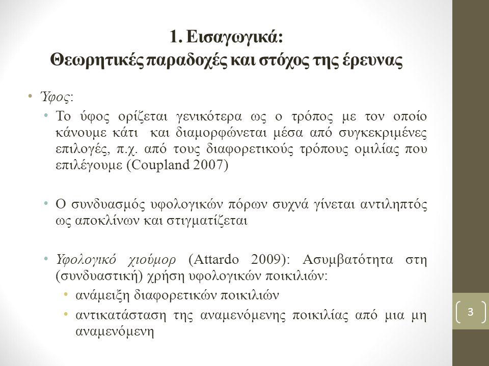 1. Εισαγωγικά: Θεωρητικές παραδοχές και στόχος της έρευνας