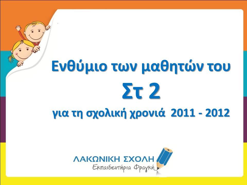 Ενθύμιο των μαθητών του Στ 2 για τη σχολική χρονιά 2011 - 2012