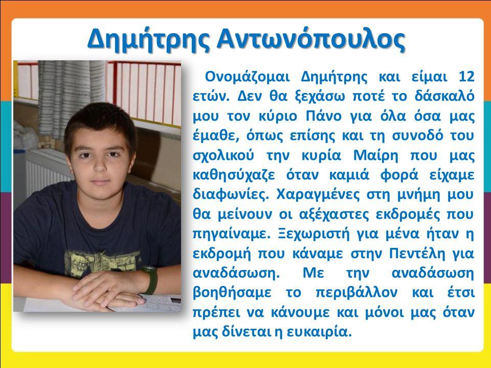 Δημήτρης Αντωνόπουλος
