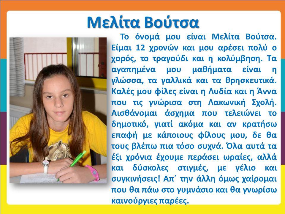 Μελίτα Βούτσα