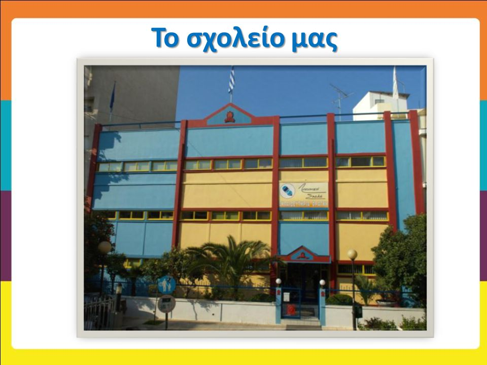 Το σχολείο μας
