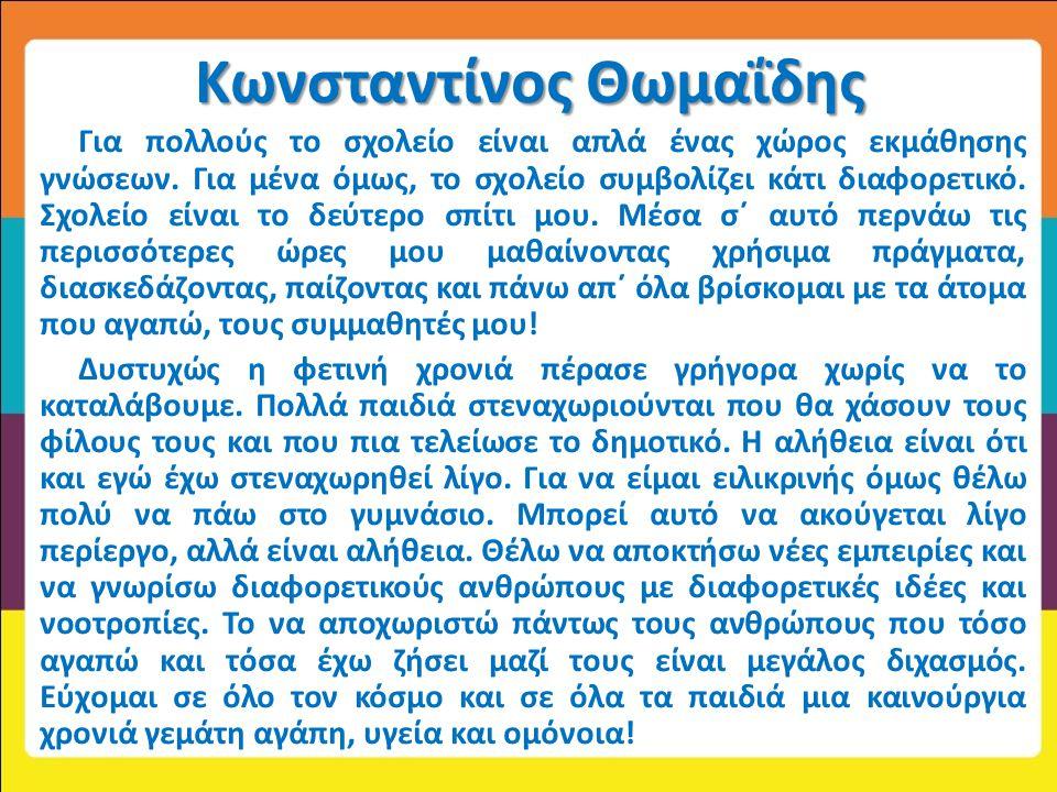 Κωνσταντίνος Θωμαΐδης