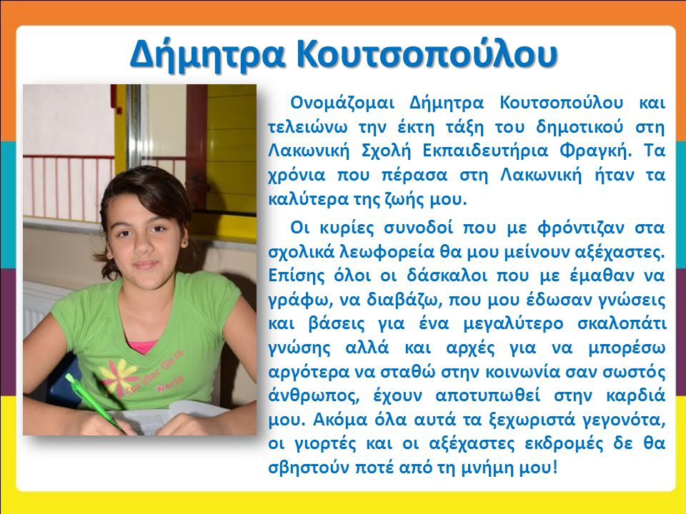 Δήμητρα Κουτσοπούλου