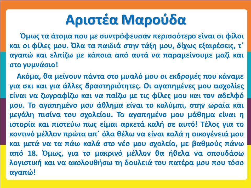 Αριστέα Μαρούδα