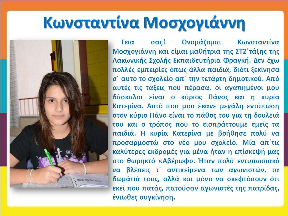 Κωνσταντίνα Μοσχογιάννη