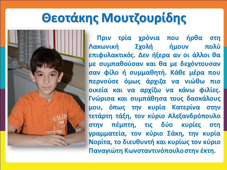 Θεοτάκης Μουτζουρίδης