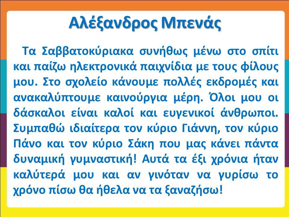 Αλέξανδρος Μπενάς