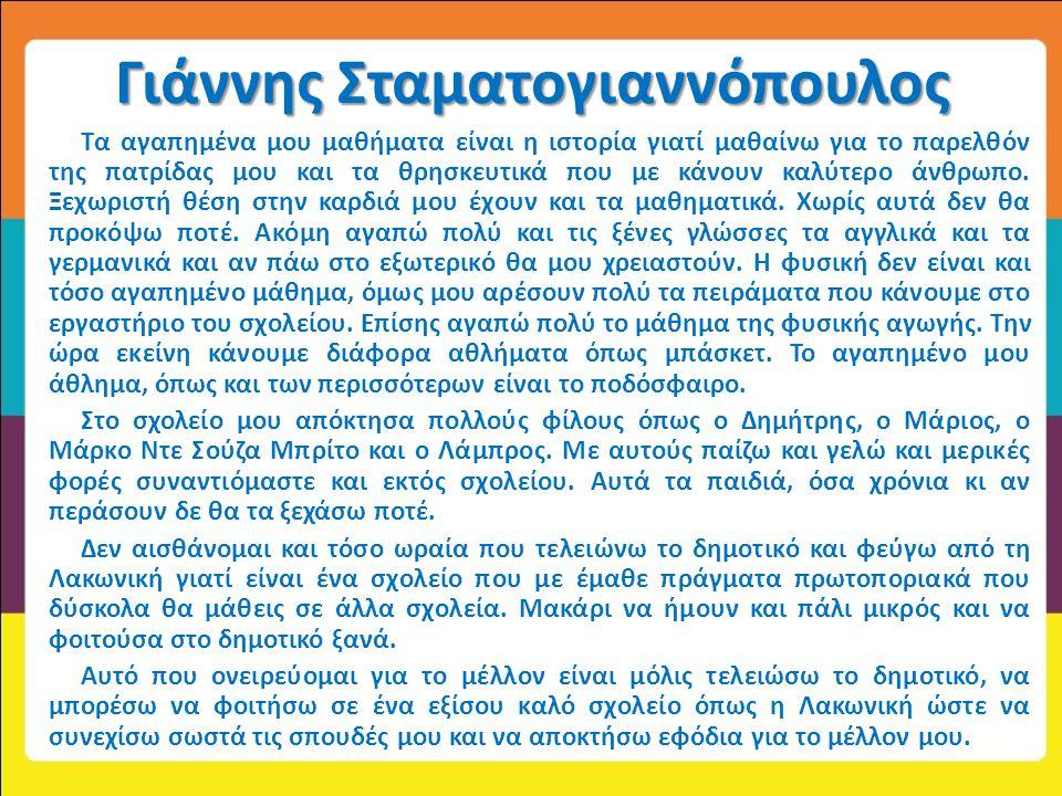 Γιάννης Σταματογιαννόπουλος