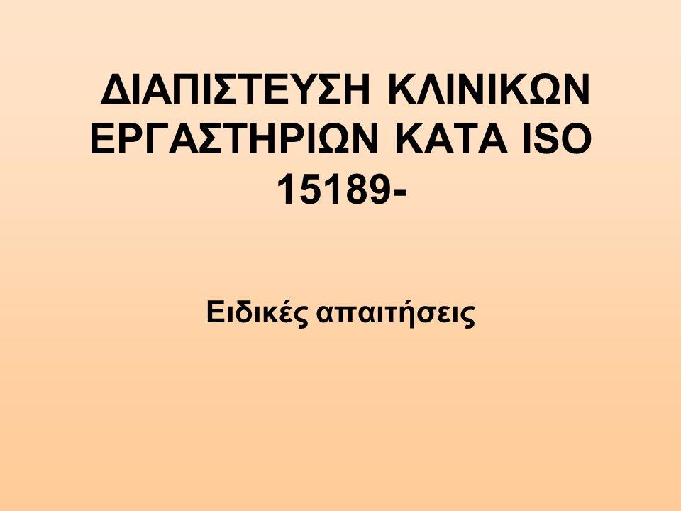 ΔΙΑΠΙΣΤΕΥΣΗ ΚΛΙΝΙΚΩΝ ΕΡΓΑΣΤΗΡΙΩΝ ΚΑΤΑ ISO 15189-