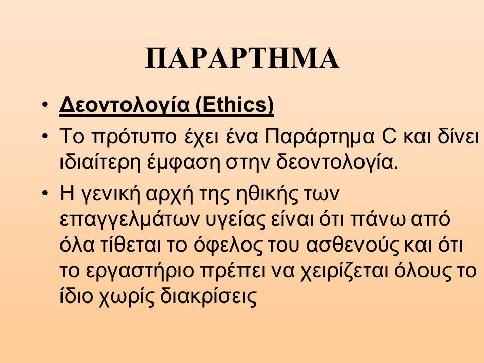 ΠΑΡΑΡΤΗΜΑ Δεοντολογία (Ethics)