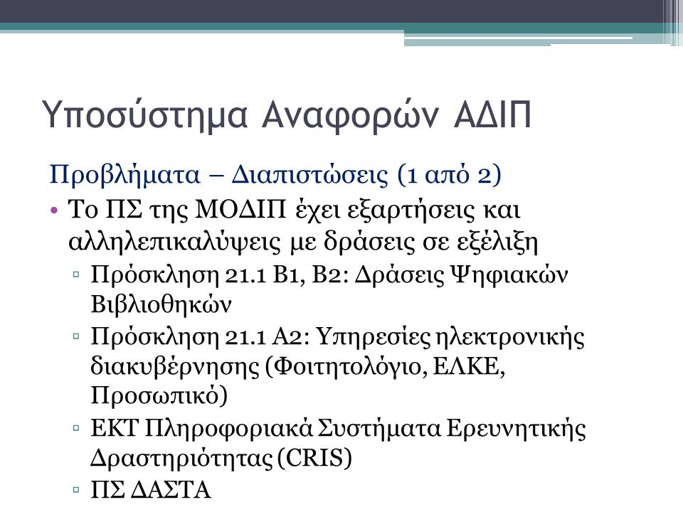 Υποσύστημα Αναφορών ΑΔΙΠ