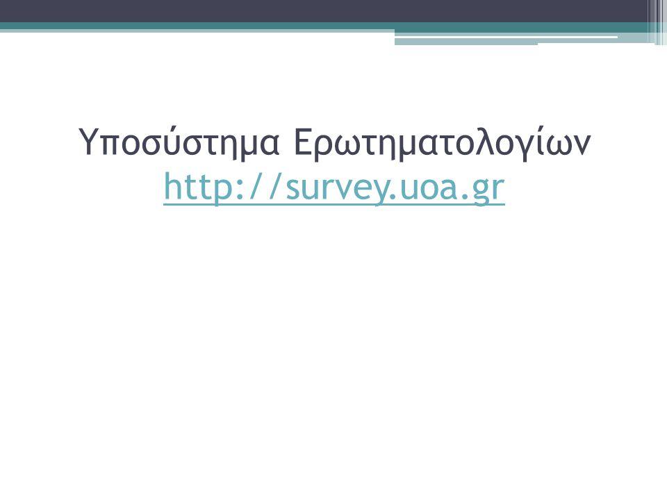 Υποσύστημα Ερωτηματολογίων http://survey.uoa.gr