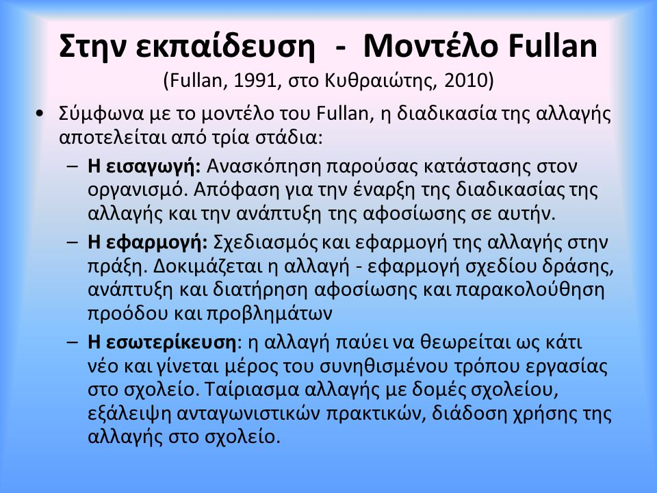 Στην εκπαίδευση - Μοντέλο Fullan (Fullan, 1991, στο Κυθραιώτης, 2010)