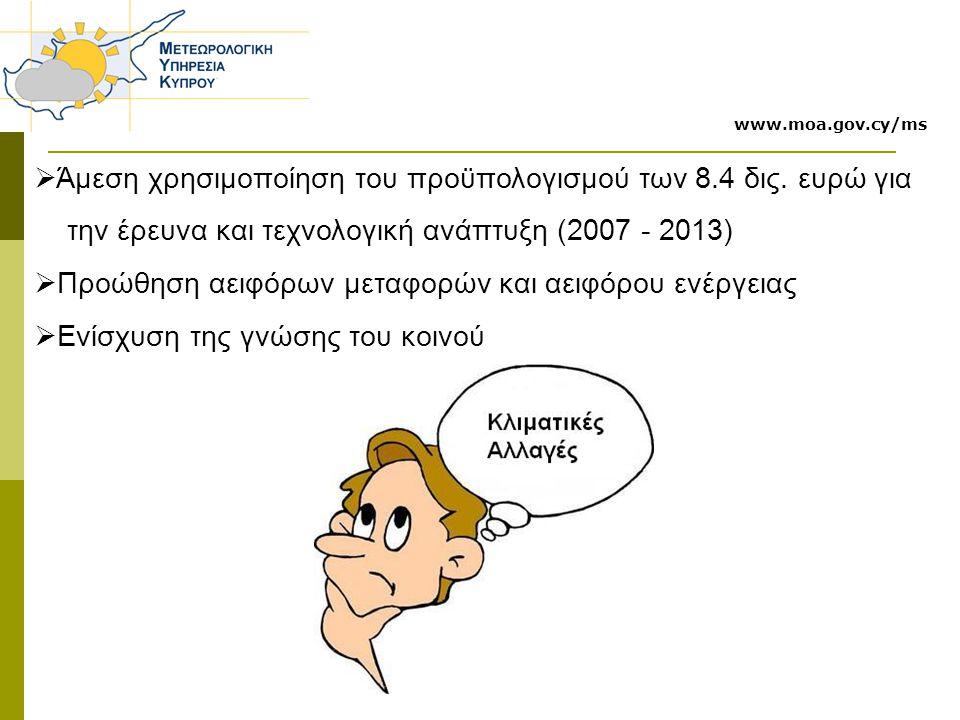 Άμεση χρησιμοποίηση του προϋπολογισμού των 8.4 δις. ευρώ για