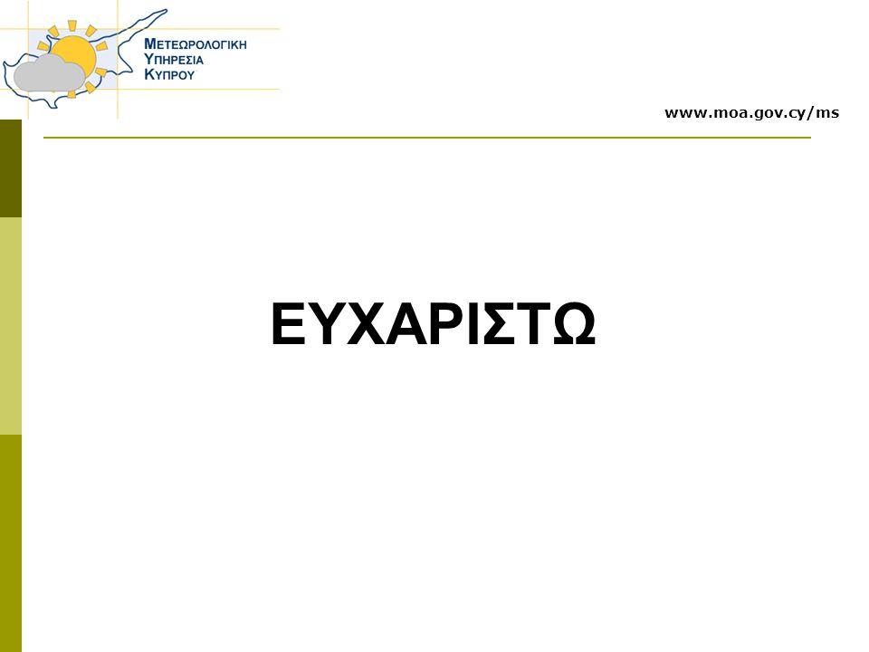 www.moa.gov.cy/ms ΕΥΧΑΡΙΣΤΩ