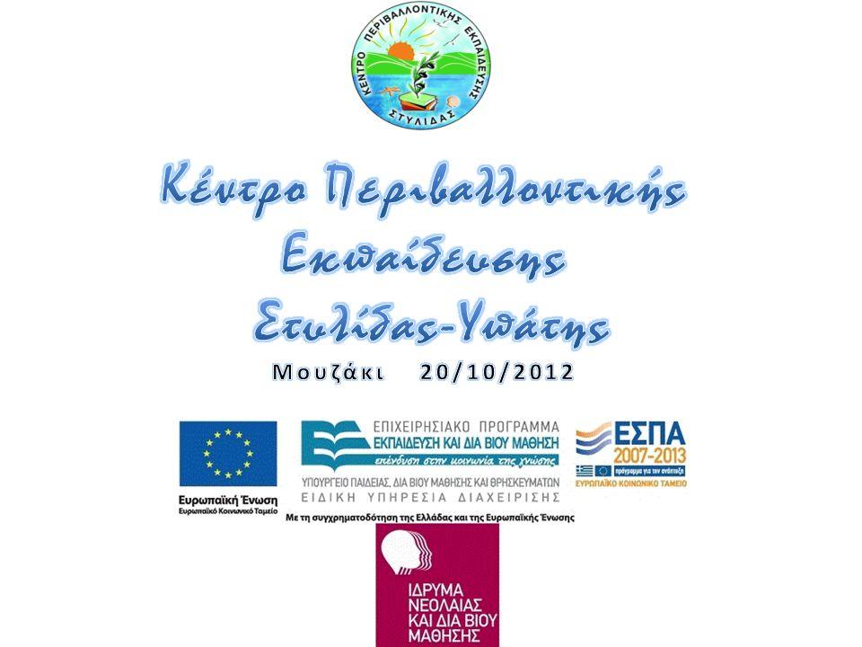 Κέντρο Περιβαλλοντικής Εκπαίδευσης