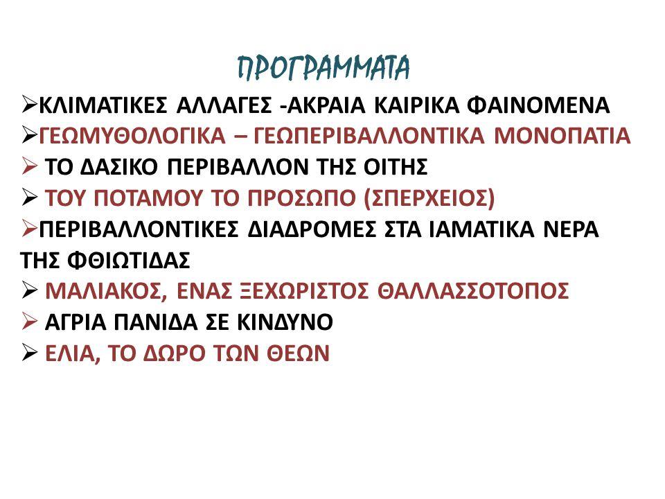 ΚΛΙΜΑΤΙΚΕΣ ΑΛΛΑΓΕΣ -ΑΚΡΑΙΑ ΚΑΙΡΙΚΑ ΦΑΙΝΟΜΕΝΑ