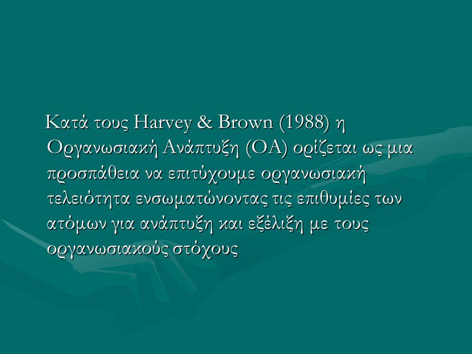 Κατά τους Harvey & Brown (1988) η Οργανωσιακή Ανάπτυξη (ΟΑ) ορίζεται ως μια προσπάθεια να επιτύχουμε οργανωσιακή τελειότητα ενσωματώνοντας τις επιθυμίες των ατόμων για ανάπτυξη και εξέλιξη με τους οργανωσιακούς στόχους